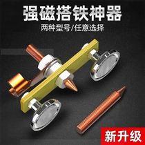 强升搭铁神头地线接器磁级电焊C钣金铜线配件铁头工具加厚固定