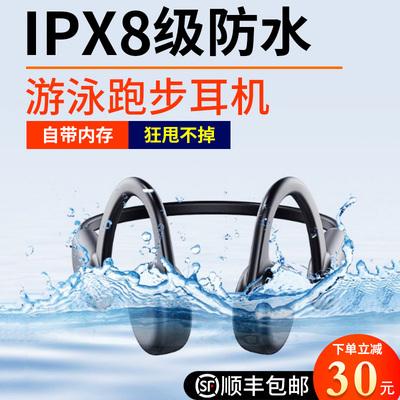 YUANS园世X18Pro骨传导无线蓝牙耳机运动跑步游泳不入耳MP3一体自带8G内存8级防水防汗安卓苹果小米华为通用