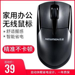 新贵无线鼠标F08可爱小巧省电便携家用游戏商务办公台式笔记本USB