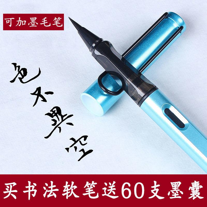 中國代購 中國批發-ibuy99 钢笔 钢笔式毛笔书法软笔可加墨秀丽笔小楷软头笔练字笔