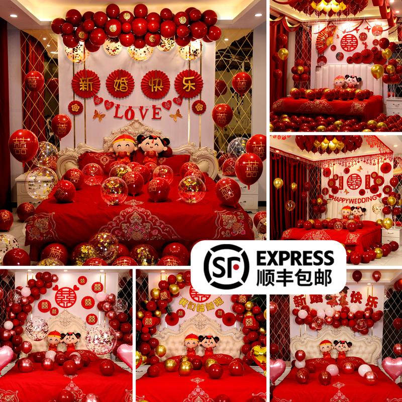 婚房布置套装气球结婚布置装饰新房女方男方卧室网红婚礼用品大全