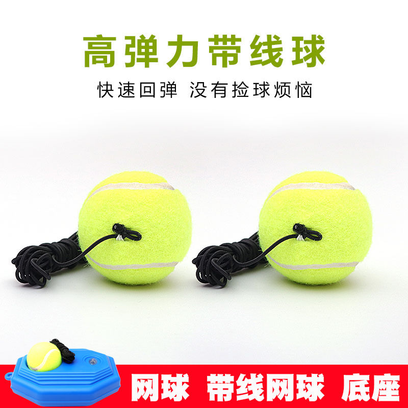 Single tennis belt line rebound, high elasticity and play resistance training tennis base wear-resistant pet ball for primary competition