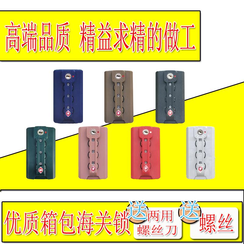 中國代購|中國批發-ibuy99|拉杆箱|拉杆箱配件密码锁海关锁行李箱按锁扣锁密码箱旅行箱零件锁扣XFG
