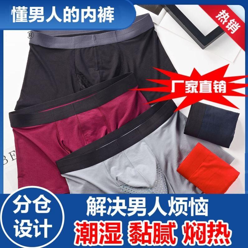 中國代購 中國批發-ibuy99 内裤男 项郎2021男士专属内裤分仓设计无感舒适买1送1更懂男人的内裤