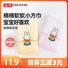【金号】纯棉儿童方巾2条装