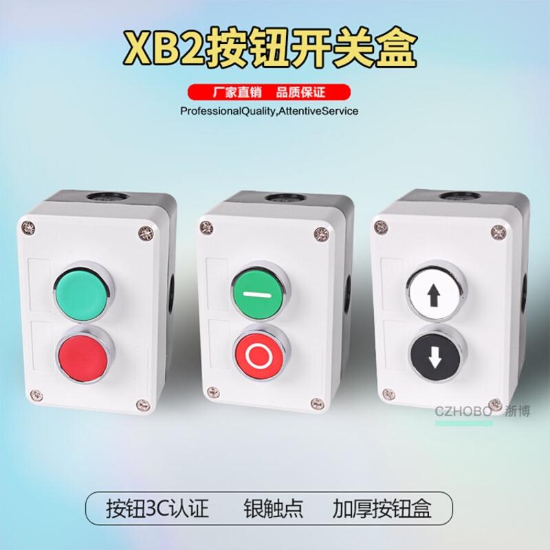 20212孔2位2s眼按钮开关控制盒XB2自复位22mm启动停止正反转 普通
