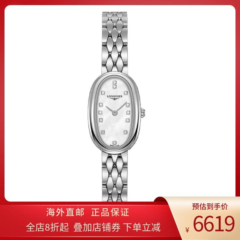 浪琴Longines瑞士手表女正品圆舞曲系列商务休闲时尚钢带石英腕表