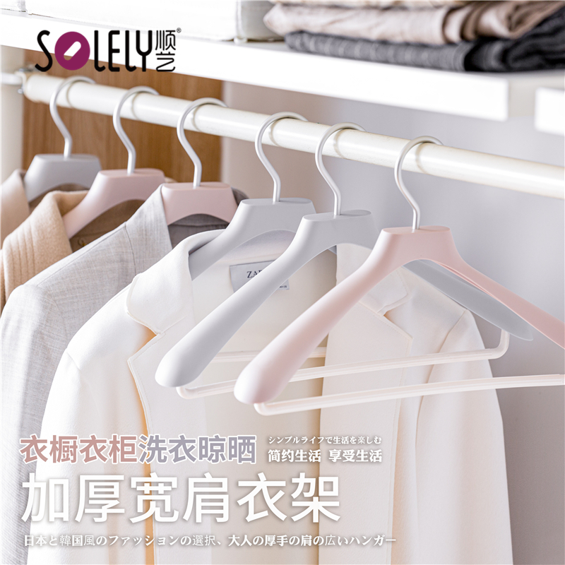 Wide shoulder no trace coat hanger anti shoulder angle no package coat coat coat hanging anti slip home hanging clothing store