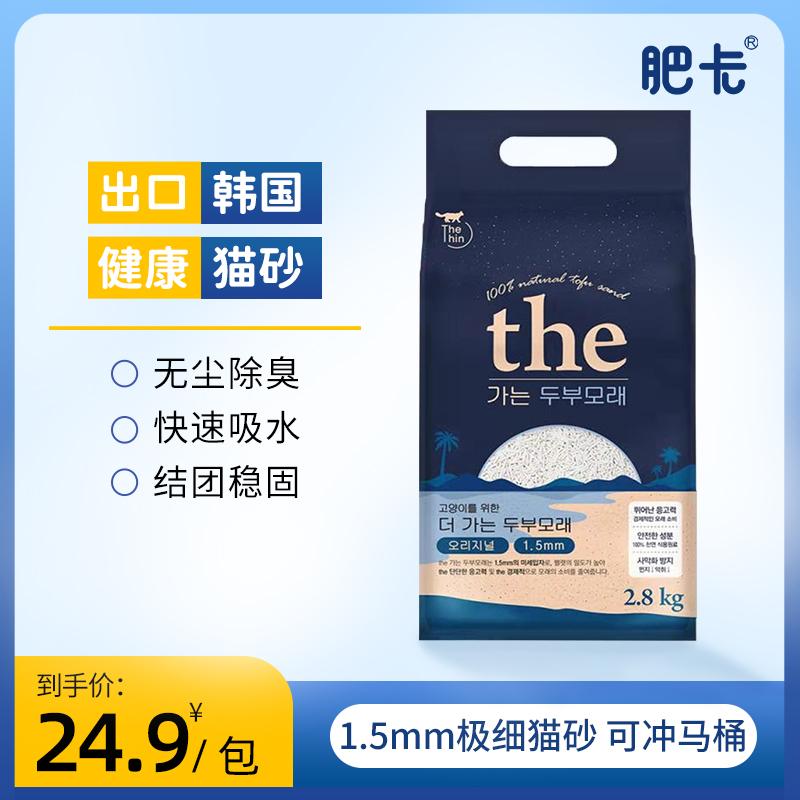 韩国肥卡绿茶豆腐砂猫砂除臭无尘猫沙大袋除臭2.8kg包邮可冲厕所