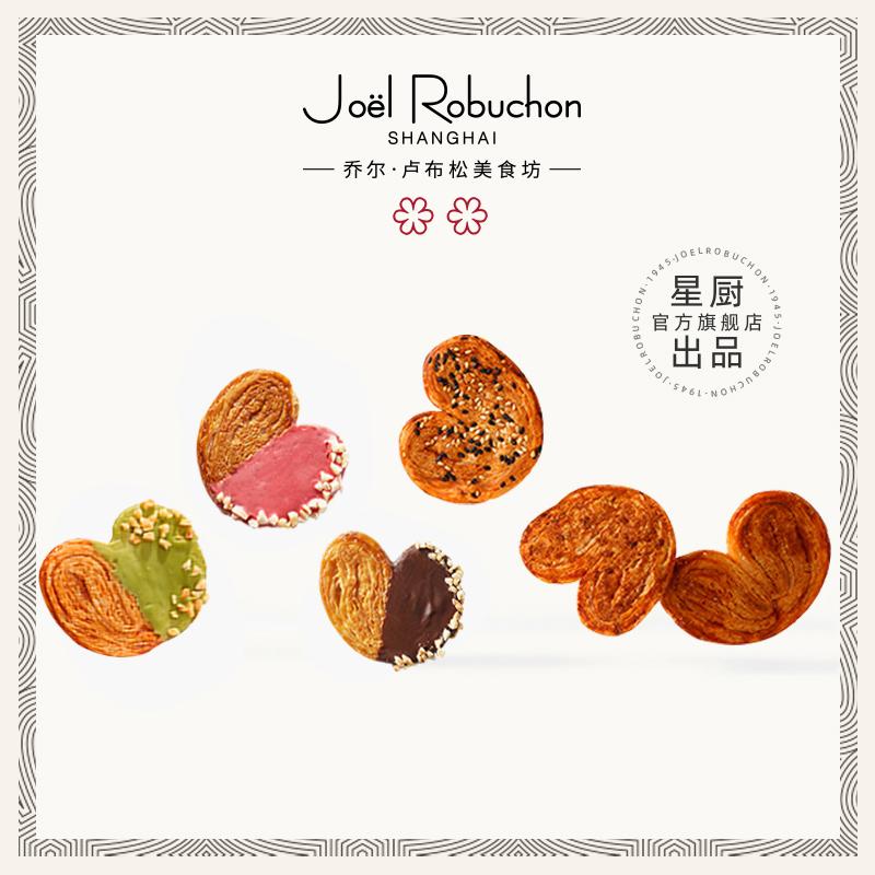 JR乔尔卢布松上海外滩十八号梦巴黎米其林迷你蝴蝶酥礼盒糕点爆款