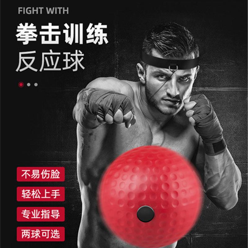 头戴式拳击速度球成人散打发泄训练器减压魔力健身反应球