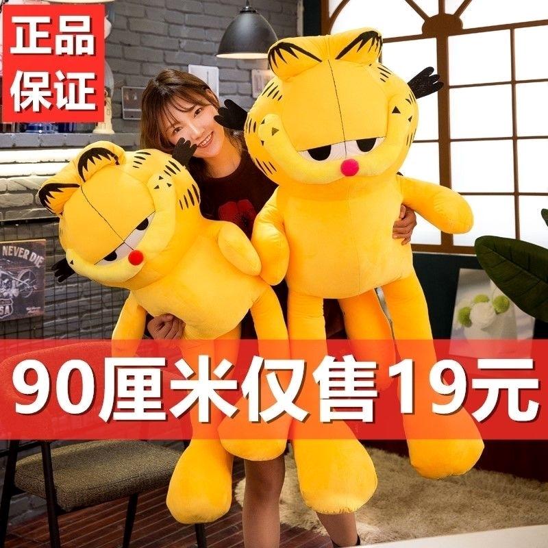 中國代購 中國批發-ibuy99 毛绒玩具 正版加菲猫毛绒玩具卡通动漫公仔儿童睡觉玩偶抱枕名字定制礼物女