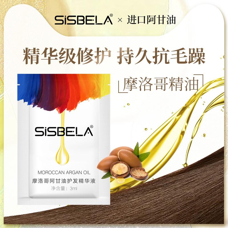 SISBELA摩洛哥阿甘油护发精油免洗改善毛躁补水头发修护干枯头发