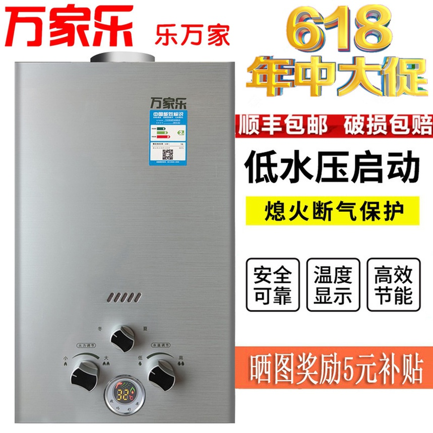 万家乐燃气热水器家用液化气6升8升10升电池款煤气强排天然气恒温