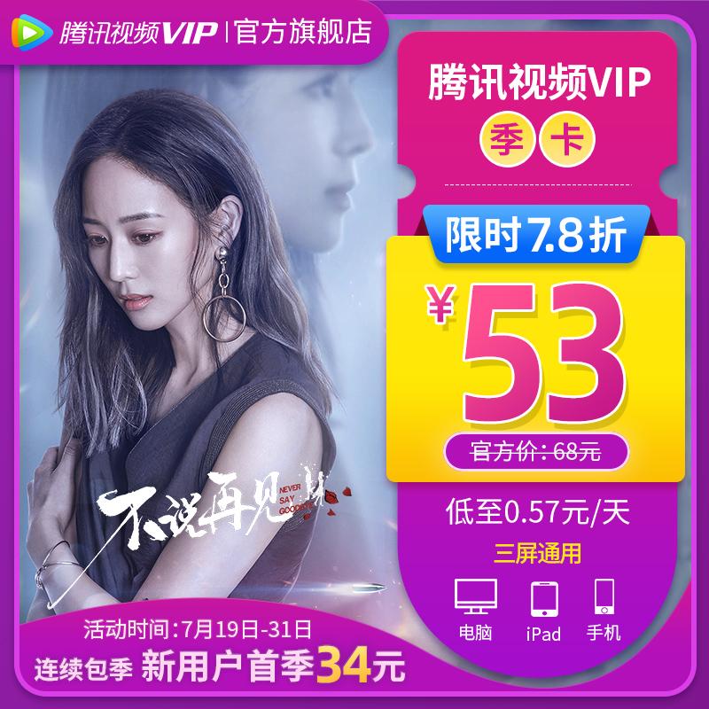 【6折40.8元】腾讯视频vip会员填q