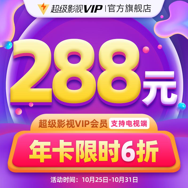 【限时288】腾讯视频超级影视vip12个月 云视听极光TV会员1年卡