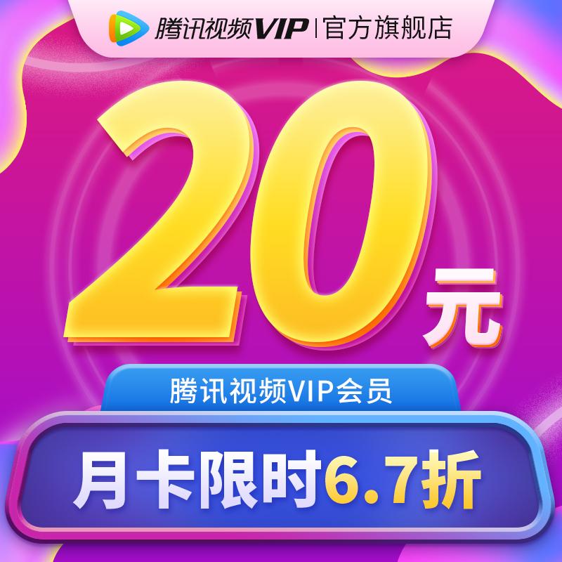 【券后15】vip会员1个月月卡