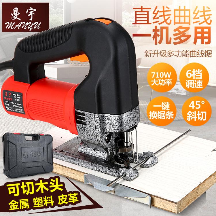 包邮全铜电机工业级重型曲线锯木工电锯调速电锯线锯拉花锯切割机