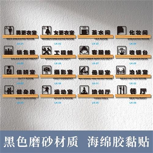 Chairman of the board of directors section a wall sticker manager customized office reception