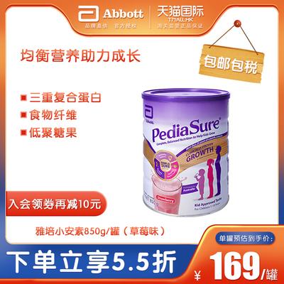 澳洲雅培小安素草莓味进口婴幼儿奶粉青少年长高儿童奶粉850g