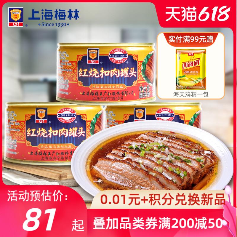 上海梅林の紅焼肉と引き肉の缶詰340 gの米食品の特産品の三枚肉の最後の日の部隊の兵糧の真空