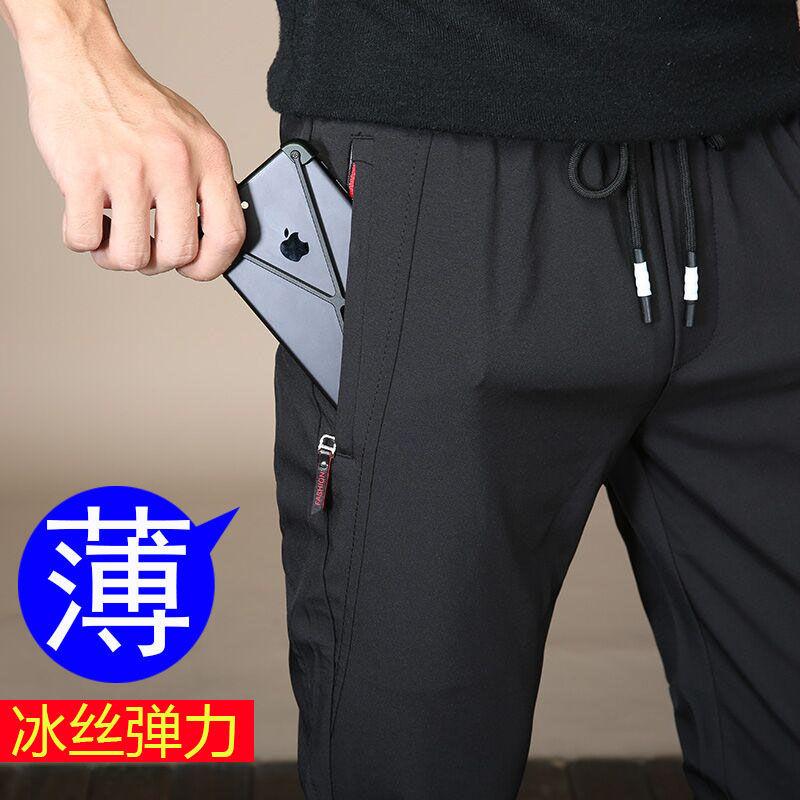 秋季冰丝裤子男薄款休闲裤男士速干裤宽松运动长裤黑色修身直简裤
