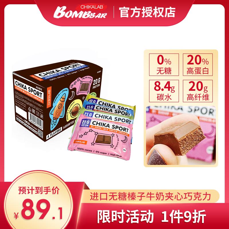 CHIKALAB俄罗斯进口无糖巧克力榛子腰果杏仁牛奶夹心巧克力块400g