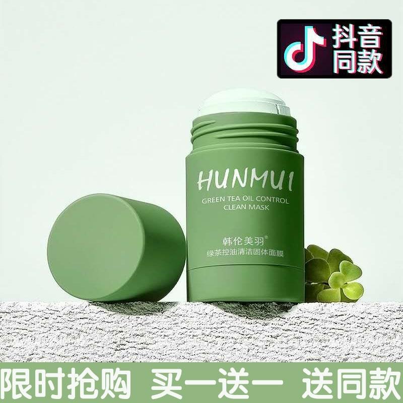中國代購 中國批發-ibuy99 橡皮擦 约会日记抖音同款面膜G1绿茶控油清洁固体面膜橡皮擦收缩毛孔正品