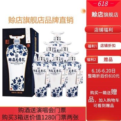 河南白酒赊店老酒元青花500ml浓香型白酒52度粮食酒水宴请盒装