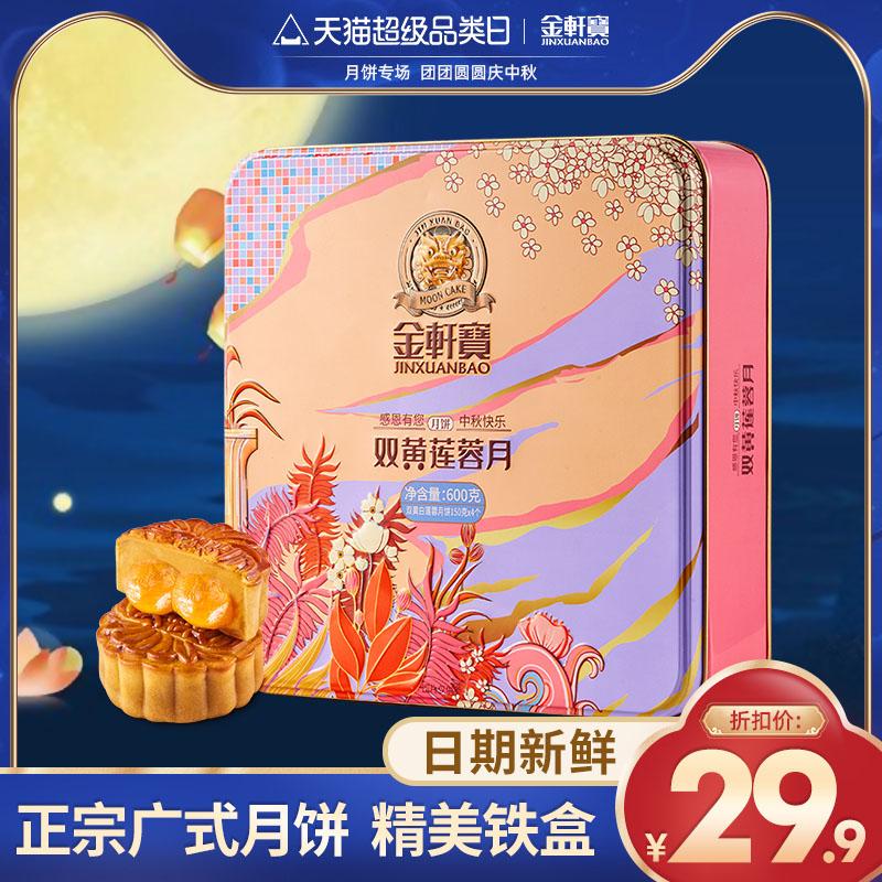 金轩宝中秋月饼广式蛋黄双黄白莲蓉