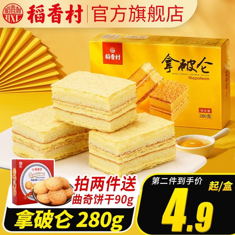 稻香村拿破仑蛋糕280g早餐奶油面包大礼包小零食礼盒送礼西式