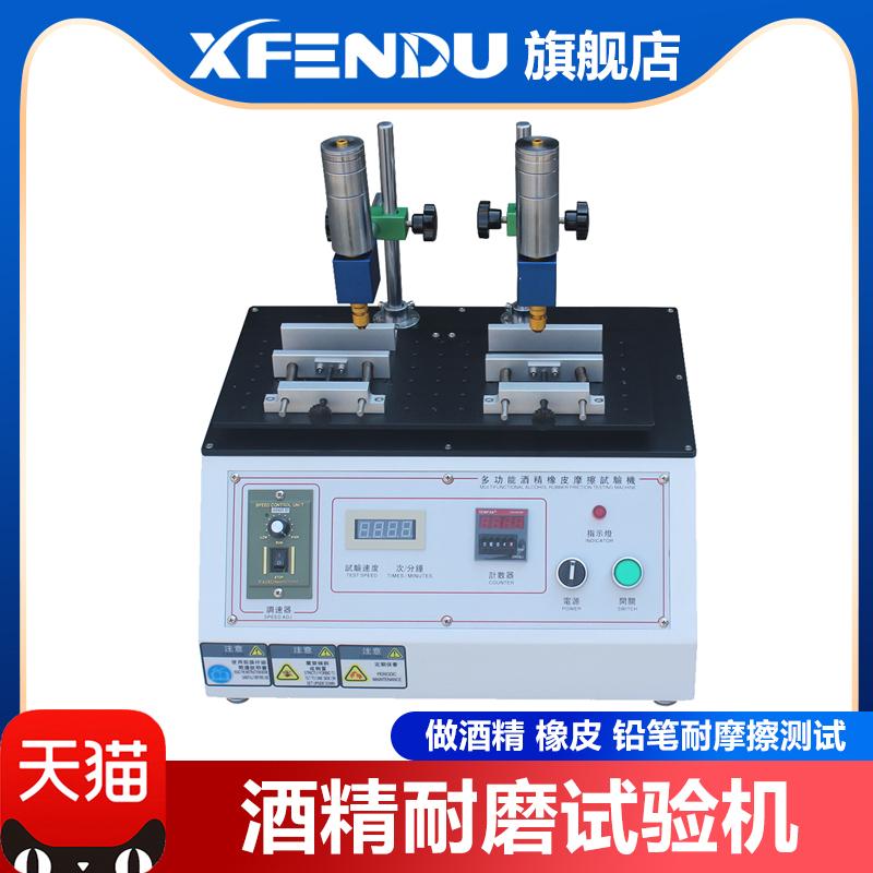 多機能ゴムアルコール耐摩耗試験機の製糸鉛筆の耐摩擦試験機のシルクプリントの表面検査