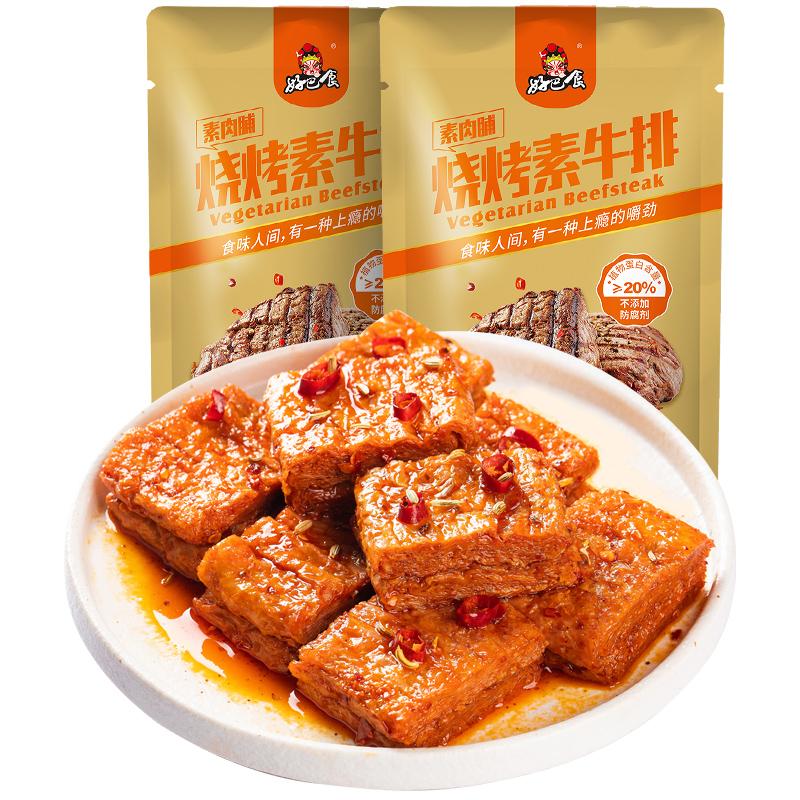 好巴食手撕素牛排素肉豆干即食小包装麻辣条休闲小零食品小吃整箱