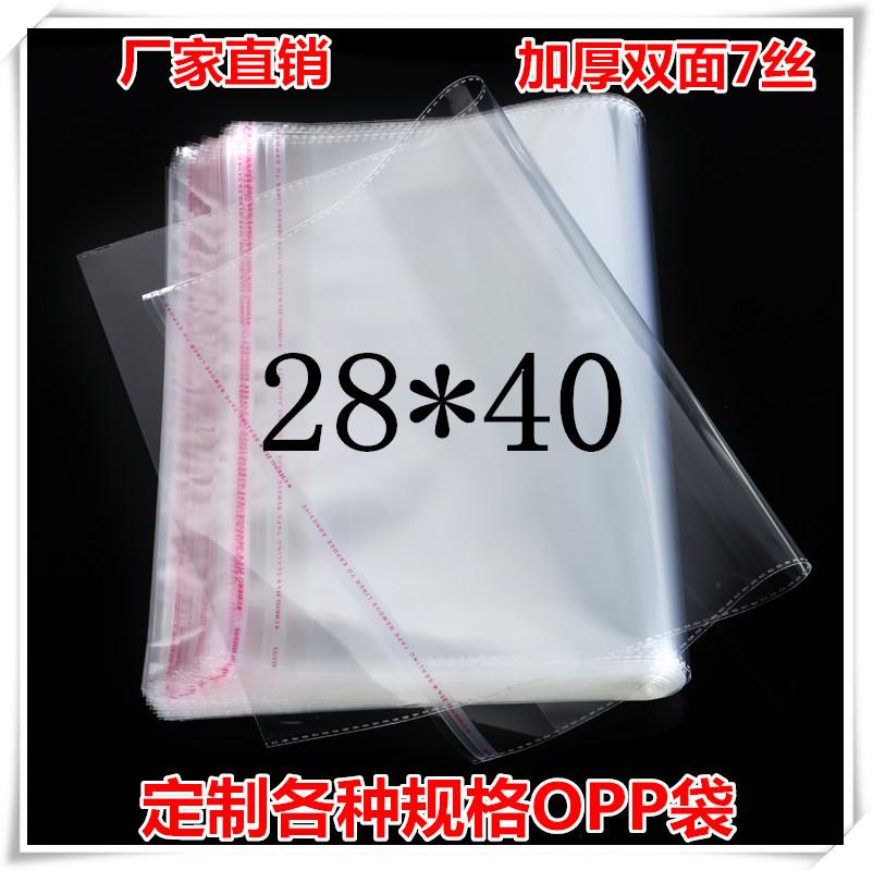 中國代購 中國批發-ibuy99 OPP袋 加厚双层7丝28X40塑料袋 服装包装袋 opp不干胶自粘袋 透明自封袋