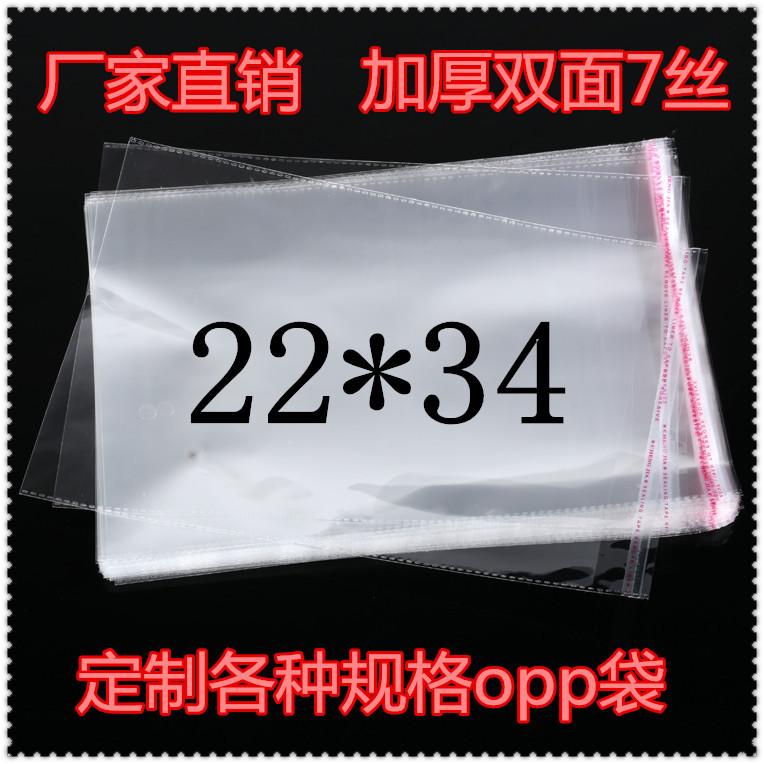 中國代購 中國批發-ibuy99 OPP袋 OPP自粘袋22*34CM服装包装袋 透明塑料袋 不干胶包装袋。