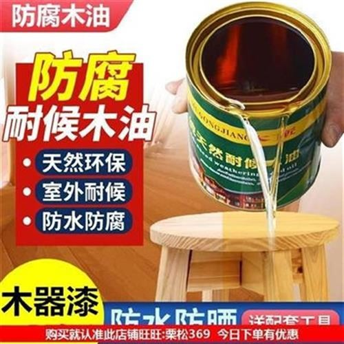 。 Anticorrosive wood for tung oil wood