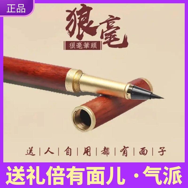 中國代購 中國批發-ibuy99 钢笔 中荣钢笔式毛笔一体纯狼毫小楷手抄心经临摹字帖专用大中红木好笔