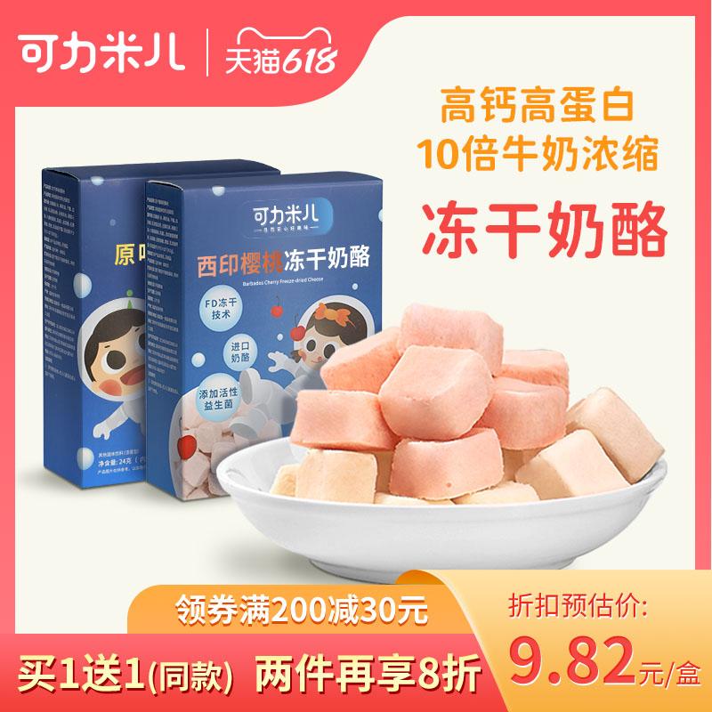 可力米儿宝宝冻干奶酪块高钙无小零食添加1搭配2岁婴儿童幼儿辅食