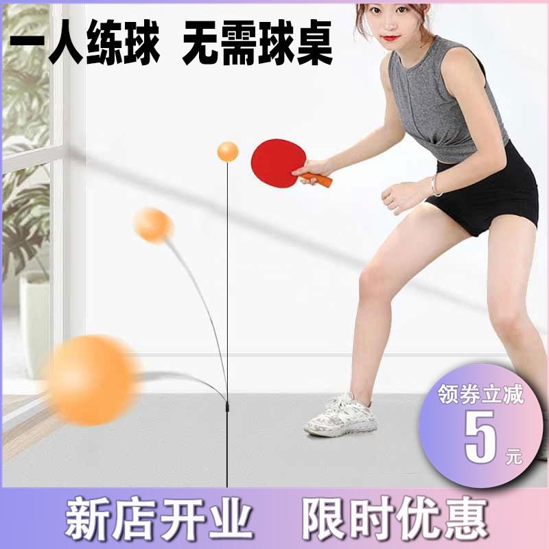 波乒乓球训练器单人打回弹软轴家用儿童防近视力室内自练神器玩具