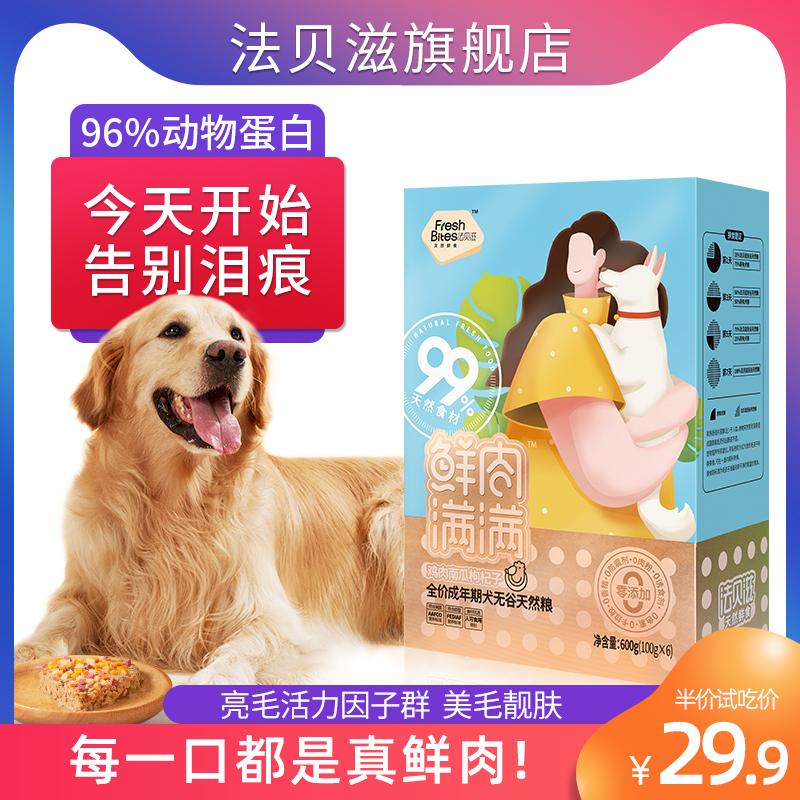 法贝滋狗粮通用型旗舰店小型犬泰迪比熊博美肉粮幼犬成犬天然湿粮