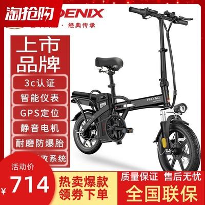 凤凰新国标折叠电动自行车锂电池小型超轻便携助力代驾电瓶电动车
