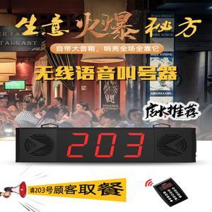 剑涛叫号器语音呼叫机餐厅餐饮奶茶店麻辣烫饭店排队叫号机取餐器