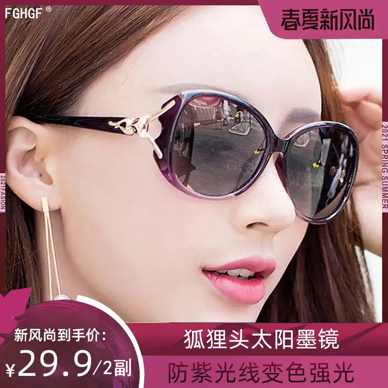 中國代購 中國批發-ibuy99 太阳镜 赵兴百货店女士时尚太阳镜 百搭有型