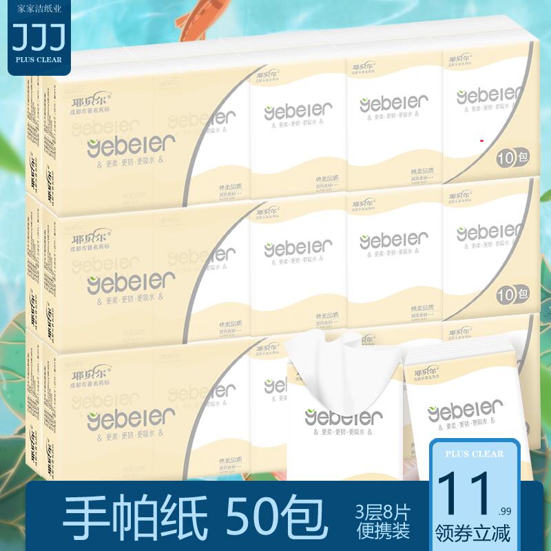 家家洁手帕纸50包便携式小包抽纸随身便携装餐巾纸巾家用实惠整箱