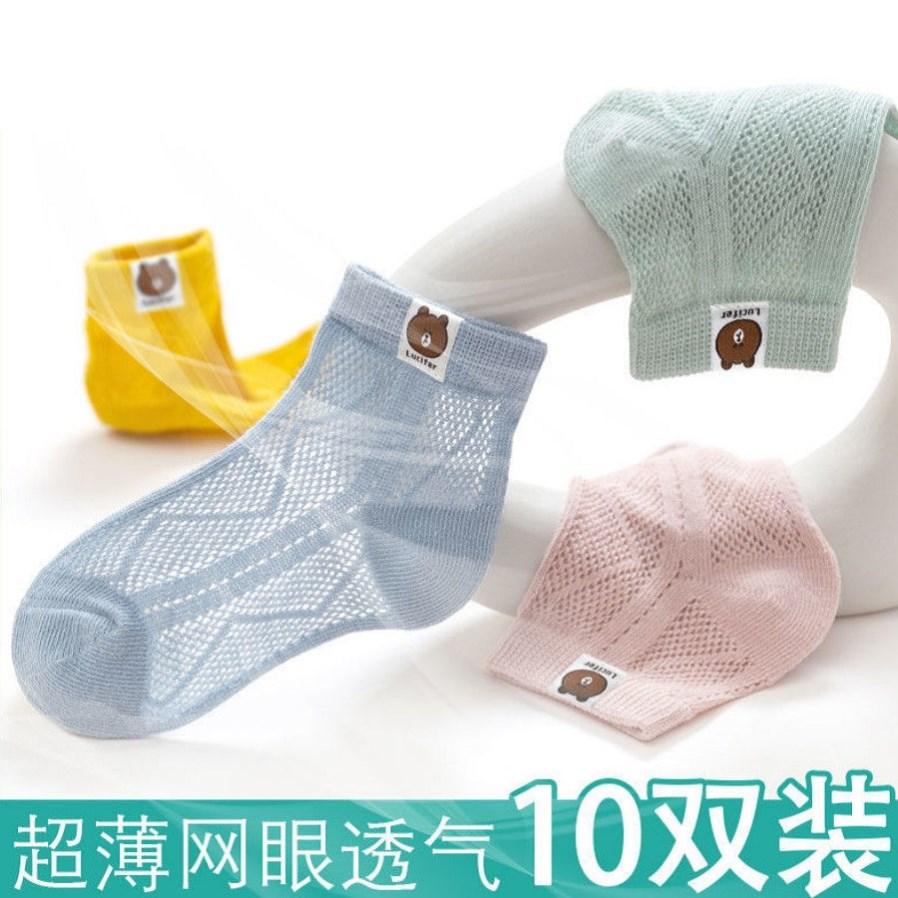 男童水晶袜子纯棉春夏季薄款中大童男孩儿童冰丝袜夏季网眼棉袜6
