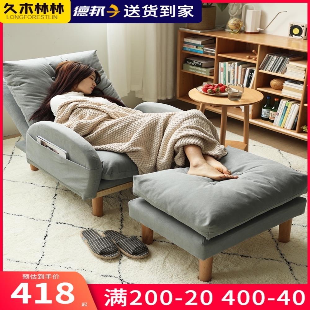 懒人沙发单人阳台躺椅卧室小沙发椅榻榻米休闲网红小型折叠靠背椅