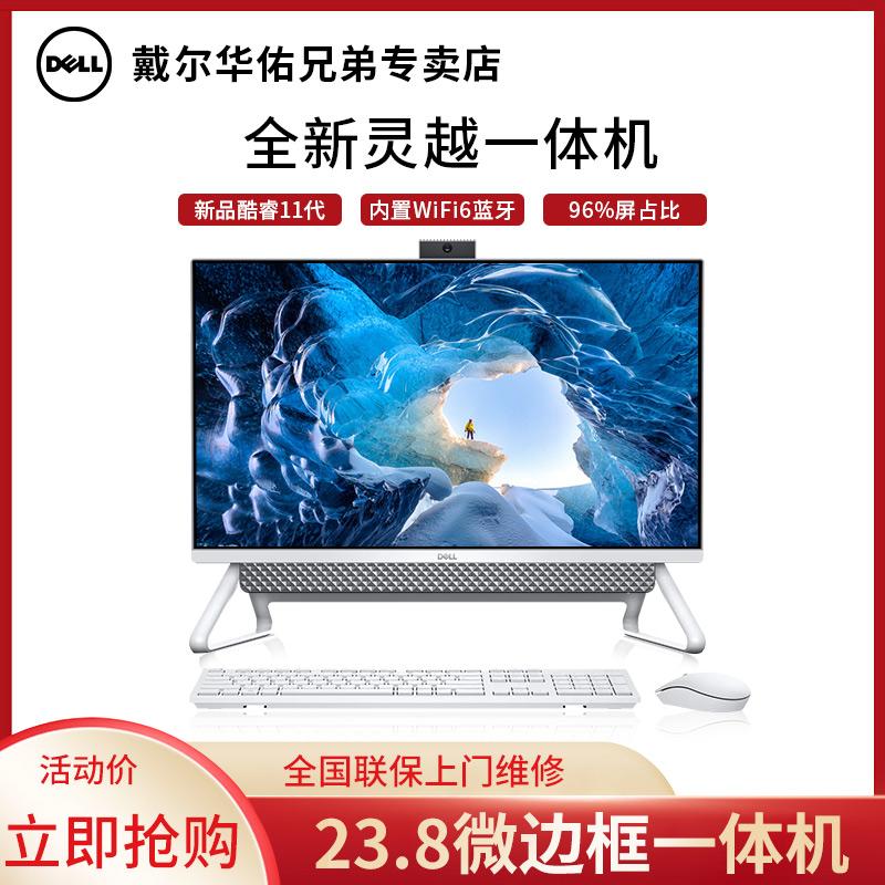 Dell戴尔一体机电脑整机灵越5400酷睿11代23.8英寸办公