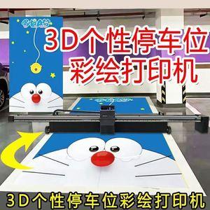 全自动3d打印机广告车位涂鸦机器