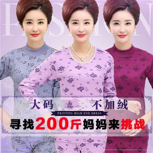 。 I want the C warm underwear suit loose mother full set I want to buy the old fashionable comfortable new style