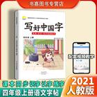 中国字小学生字帖四年级上册楷书